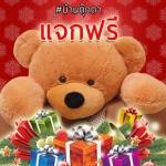 บ้านตุ๊กตา ฉลองปีใหม่ 2558 แจกฟรี ตุ๊กตาหมีและบัตรชมภาพยนต์ทั่วประเทศ !