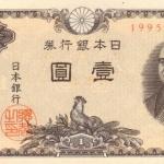 ธนบัตรญี่ปุ่น รหัส P 85a ชนิด 1 เยน สภาพ UNC ไม่เคยผ่านการใช้งาน ปี 1946