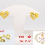 New Collection ต่างหูหัวใจดอกไม้chanel ต่างหูหัวใจดอกไม้chanel ทอง 96.5% 1 สลึง