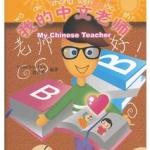 เรื่องสั้นภาษาจีน--ครูภาษาจีนของฉัน 我的中文老师