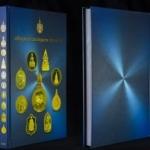 หนังสือ เหรียญทองคำและวัตถุมงคล รัชกาลที่ ๙