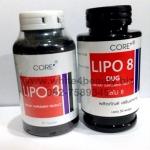 Lipo 3 ( 50 แคปซูล) +Lipo 8( 50 แคปซูล)  เช็ตลดน้ำหนัก อย. ยอดนิยม สัดส่วนลดลง ดักจับไขมัน และลดไขมันสะสม ลดควาอยากอาหาร ช่วยให้อิ่มเร็วขึ้น ไม่โยโย่