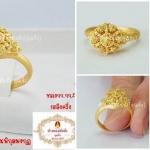 แหวนพิกุลมงกุฏ ทอง 99.99% หนัก 1 สลึงครึ่ง