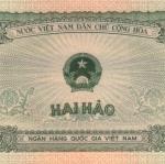ธนบัตรเวียดนามเหนือ รหัส P69a ชนิด 2 ฮาว สภาพ UNC ไม่ผ่านการใช้งาน ปี 1958