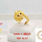 แหวนมังกรพันรอบนิ้ว ตาสีแดงลงยา ทอง 96.5% 3 สลึงหย่อนค่ะ (10.5กรัม