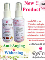 Refresh Body Deodorant Spray สูตร Extra Care 60 ml (แพ็คคู่)