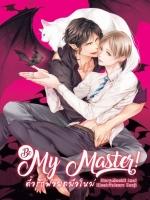 [นิยายแปล]Be My Master! ตื๊อรักพ่อมดมือใหม่