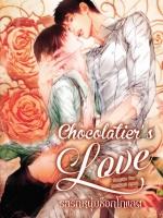 [นิยายแปล]Chocolatier's Love:รสรักหนุ่มช็อกโกแลต