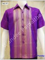เสื้อผ้าไหมชาย (ไหมเกษตร) สีม่วงสว่าง ไซด์ L