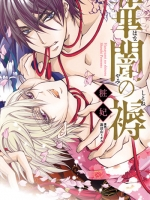 The Splendid Flower of Darkness[Manga]
