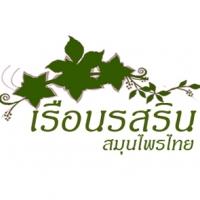 ร้านเรือนรสริน สมุนไพรไทย