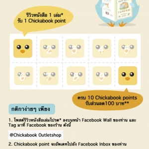 Chickabook Review Program