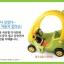 Haenim Royal Car -- Single (รถขาไถ) นำเข้าจากเกาหลี thumbnail 11