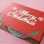 การ์ด Merry Christmas thumbnail 6