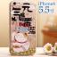 เคสไอโฟน 6Plus /6sPlus (TPU Case) แมวเหมียว Lucky cat แบบ 1 thumbnail 1