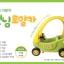 Haenim Royal Car -- Single (รถขาไถ) นำเข้าจากเกาหลี thumbnail 2