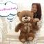 ตุ๊กตาหมีบราวน์ ยิ้ม ตัวใหญ่ม๊าก อ้วนม๊ากๆ thumbnail 2