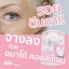 อมาโด้ คอลลาเจน Amado p-collagen tripeptide plus c 110,000 mg. thumbnail 4