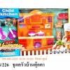 ชุดครัวบ้านตุ๊กตา สีส้ม