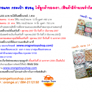 กติกาในการแจก กระเป๋า สวยๆ ให้ลูกค้าของเรา...(สินค้ามีจำนวนจำกัด) (10-10-2014 ถึง 31-12-2014 )