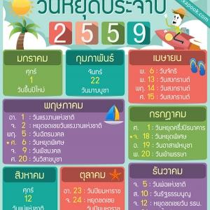 วันหยุดทำการของไปรษณีย์ไทย ปี 2559