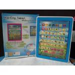 Tablet ฝึกภาษา ไทย-อังกฤษ