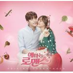 [Pre] O.S.T : My Secret Romance (OCN Drama) (Sung Hoon, Secret - Song Ji Eun)