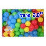 """ลูกบอล ขนาด 2.8"""" จำนวน 100 ลูก คละสี (Apex)"""