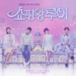 [Pre] O.S.T : Shopaholic Louis (MBC Drama) (Seo In Guk)