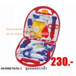 ชุดกระเป๋าคุณหมอ พร้อมอุปกรณ์ WS5656-1