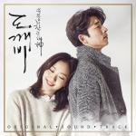 [Pre] O.S.T : Goblin Pack 1 (tvN Drama) (Gong Yoo, Kim Go Eun, Lee Dong Wook, Yoo In A, BTOB - Yook Sung Jae) +Poster