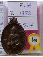 91 เหรียญหลวงปู่ไต่ฮงกง รุ่นแรก ประกวดได้ที่ 2 มูลนิธิมิตรภาพสามัคคี