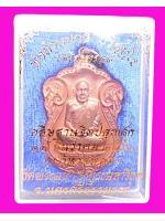 309 เหรียญเสมาพ่อท่านนวล รุ่นเจริญพร ๘๘ กล่องเดิม วัดพระมหาธาตุวรมหาวิหาร