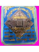 484 เหรียญยันต์พระนเรศวรชนะศึกรุ่นแรก รุ่นผู้ชนะที่๑ แจกข้าราชการ มีจาร กล่องเดิม วัดสะพานสูง