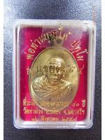 154 เหรียญหลวงพ่อบุญให้ รุ่นแซยิด๕๕ วัดท่าม่วง