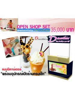 ชุดเปิดร้านชา + กาแฟ
