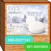 EVE's SNOWCREAM WHITE SOAP(สบู่ครีมขาว) ราคาส่งถูกๆ
