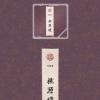 [Pre] VIXX : 4th Mini Album - 桃源境(도원경) (Birth Flower Ver.) (SMC Kihno Card Ver.) +Poster