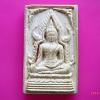 184 พระพุทธชินราช หลังยันต์ เนื้อผง