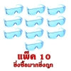 แว่นกันน้ำสงกรานต์ ไอเทมนี้ฮิตเว่อร์ แพ็ค10 ราคาถูก สีน้ำเงิน