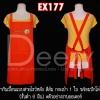 ผ้ากันเปื้อนแบบไขว้หลังมัดเอว รหัสEX177