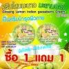 ครีมโสมมะนาว มะขามป้อม/ Ginseng Lemon Indian gooseberry Cream By Jayzz. ขนาด50กรัม ราคาส่ง