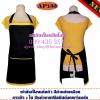 ผ้ากันเปื้อนเต็มตัว สีดำแต่งเหลือง