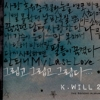 [Pre] K.Will : 2nd Album - Miss Miss and Miss