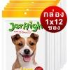 JH 8 ขนมสุนัข รสตับ70ก.