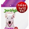 JH 13ขนม สุนัขรสคุ้กกี้70g