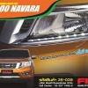 ไฟ DRL ใต้ไฟหน้า NAVARA NP300