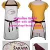 ผ้ากันเปื้อนแบบร้านSARAPA