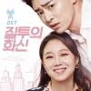 [Pre] O.S.T : Jealousy Incarnate (SBS Drama) (Jo Jung Suk, Gong Hyo Jin)