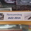 คิ้วกันกระแทกประตูโครเมี่ยม 4 ชิ้น Jazz 2014